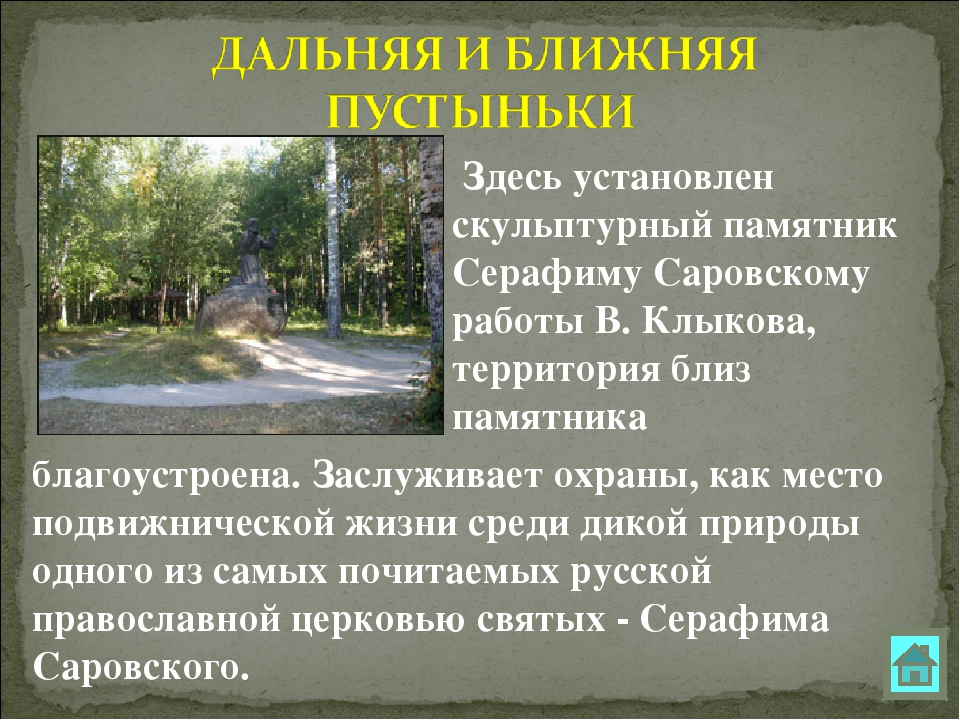 Здесь установлен скульптурный памятник Серафиму Саровскому работы В. Клыкова...