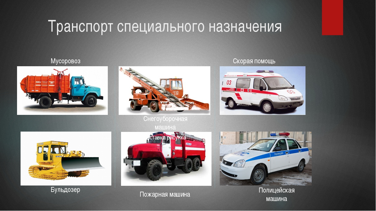 Транспорт и спецтехника презентация куплю мини спецтехнику