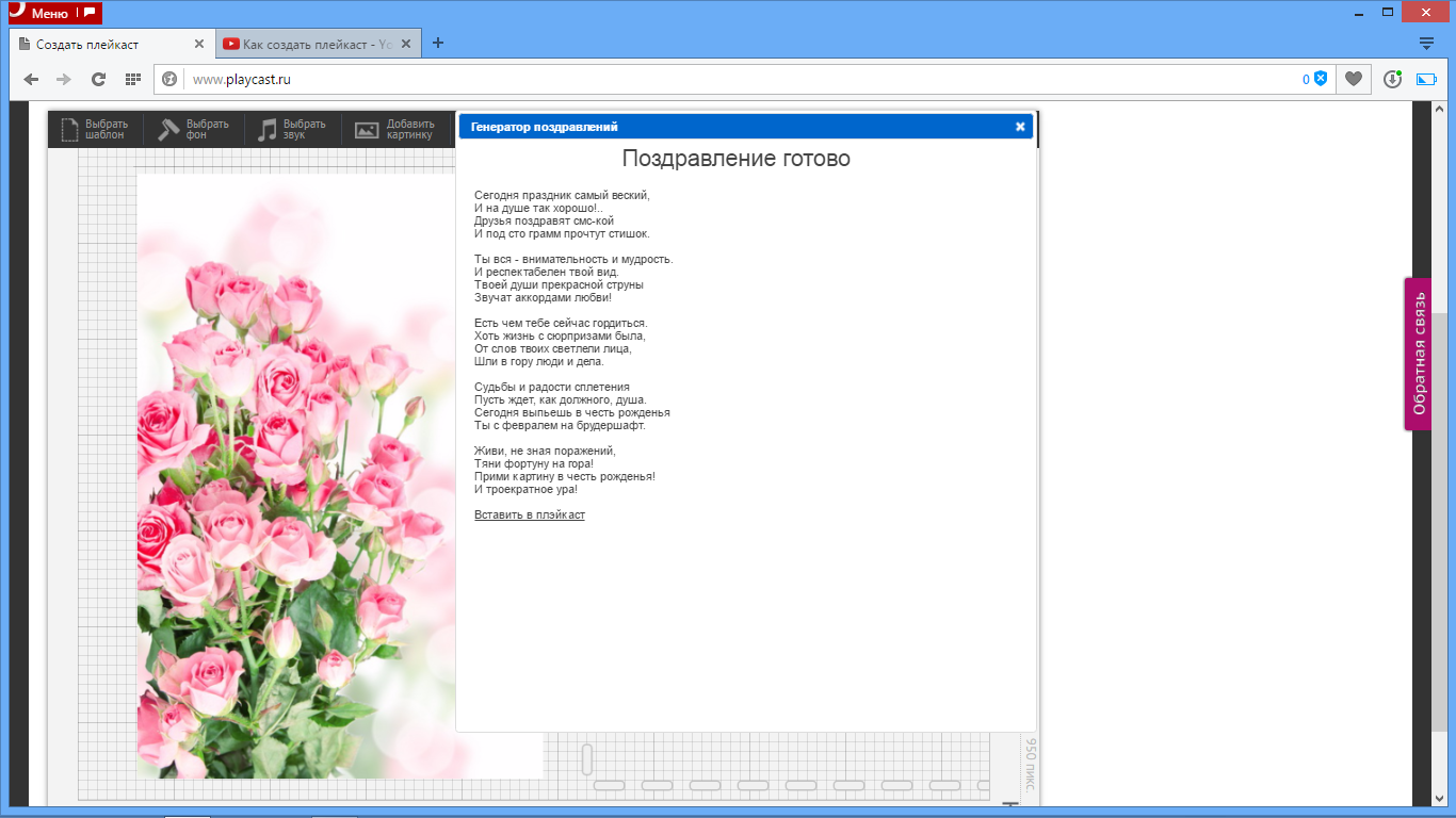 Открытка в онлайн редакторе, анимация
