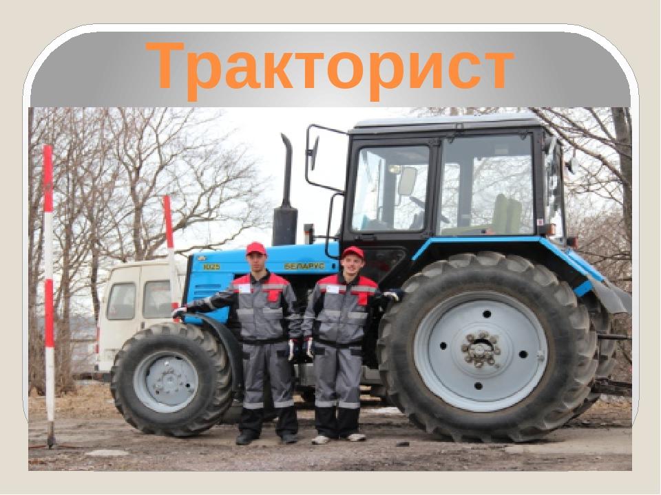ищу работу комбайнером трактористом на постояно сжильём грамотная
