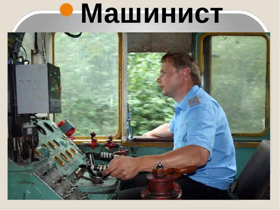 Картинки на тему машинист поезда