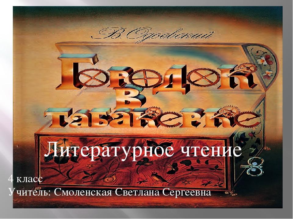 Литературное чтение 4 класс Учитель: Смоленская Светлана Сергеевна
