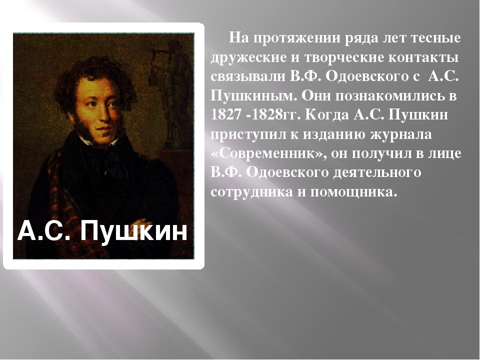 А.С. Пушкин На протяжении ряда лет тесные дружеские и творческие контакты свя...