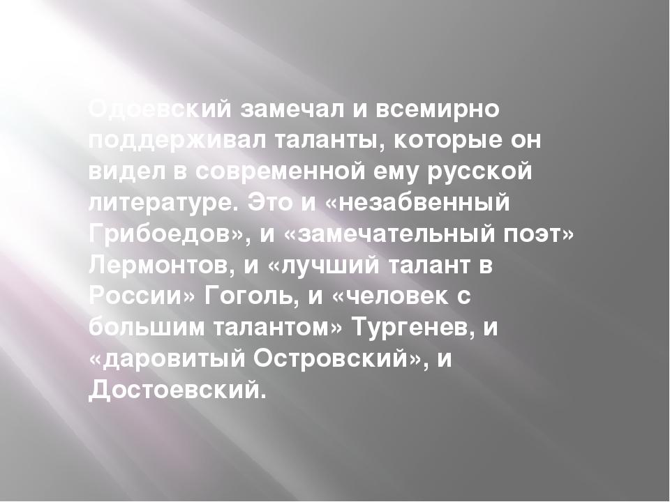 Одоевский замечал и всемирно поддерживал таланты, которые он видел в современ...