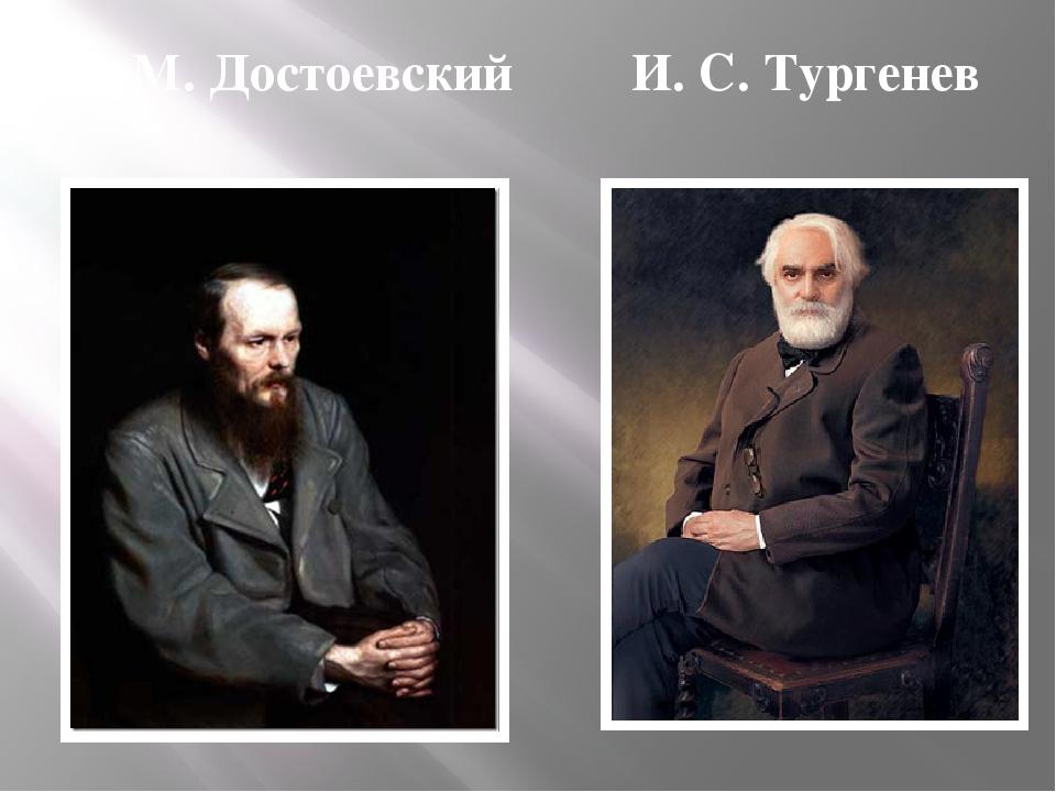 Ф.М. Достоевский И. С. Тургенев