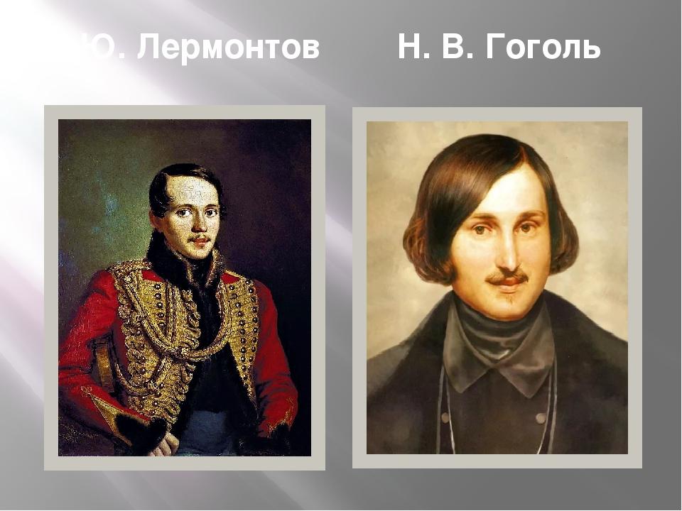 М.Ю. Лермонтов Н. В. Гоголь