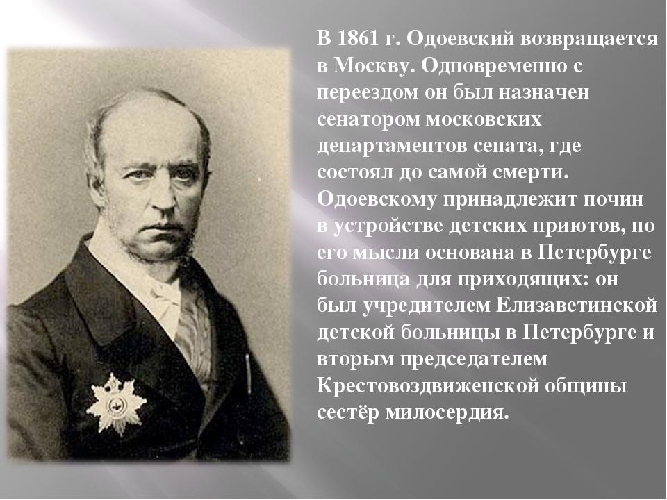. В 1861 г. Одоевский возвращается в Москву. Одновременно с переездом он был...