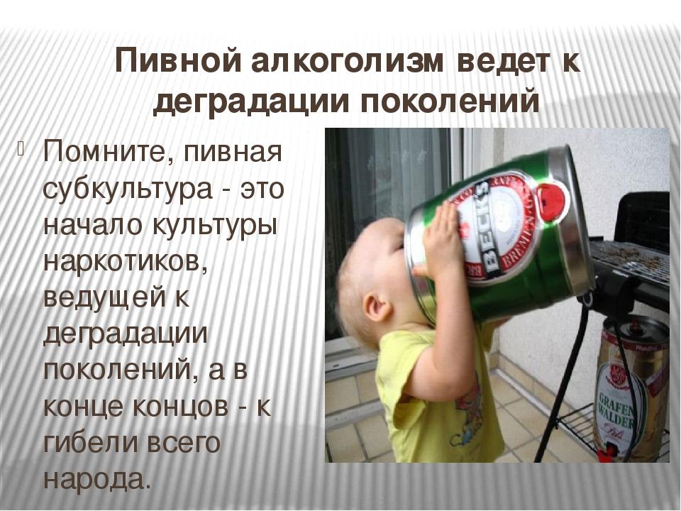 Пивной алкоголизм кодирование