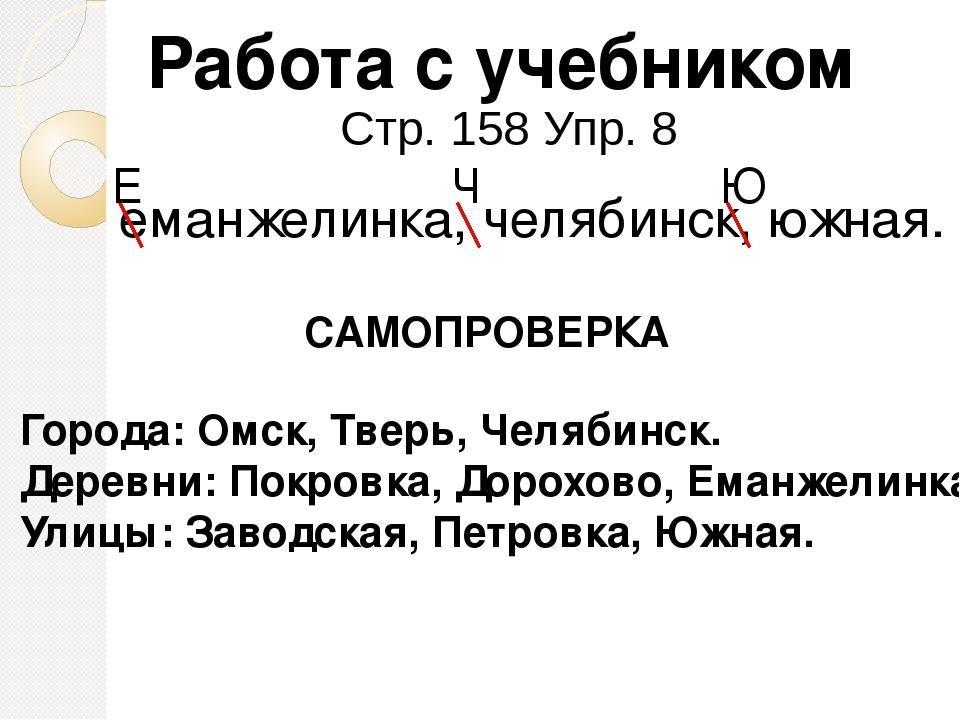 Работа с учебником Стр. 158 Упр. 8 еманжелинка, челябинск, южная. САМОПРОВЕРК...