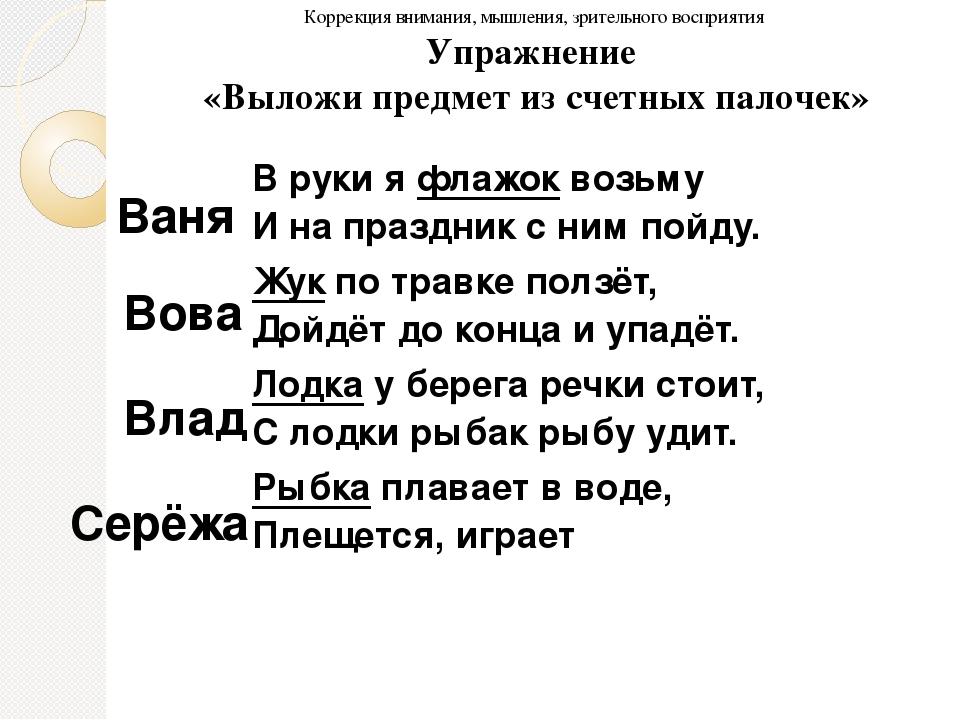 Ваня Вова Влад Серёжа Коррекция внимания, мышления, зрительного восприятия Уп...