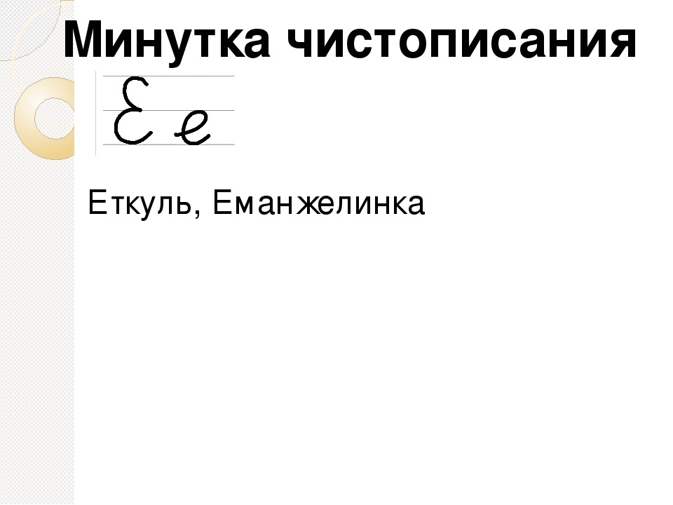Минутка чистописания Еткуль, Еманжелинка
