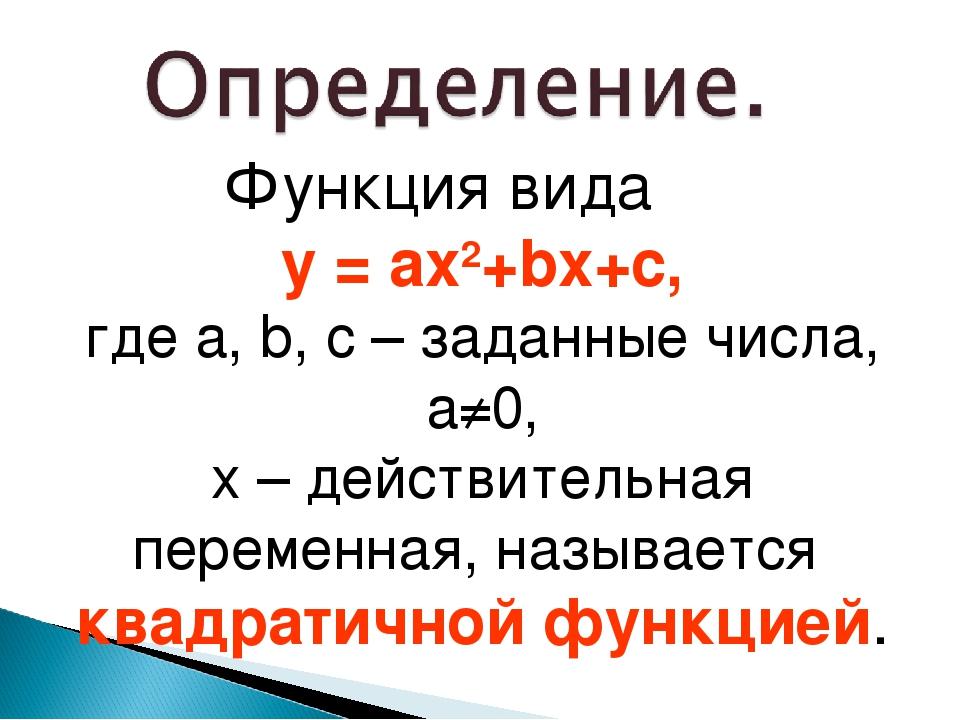 Функция вида у = ах2+bх+с, где а, b, c – заданные числа, а≠0, х – действитель...