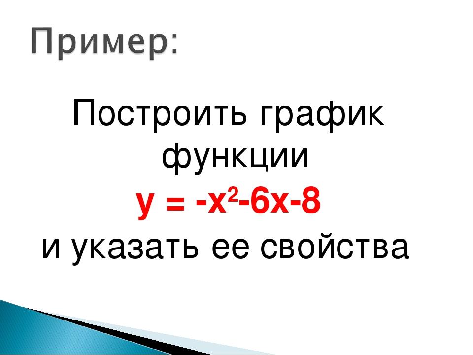 Построить график функции у = -х2-6х-8 и указать ее свойства