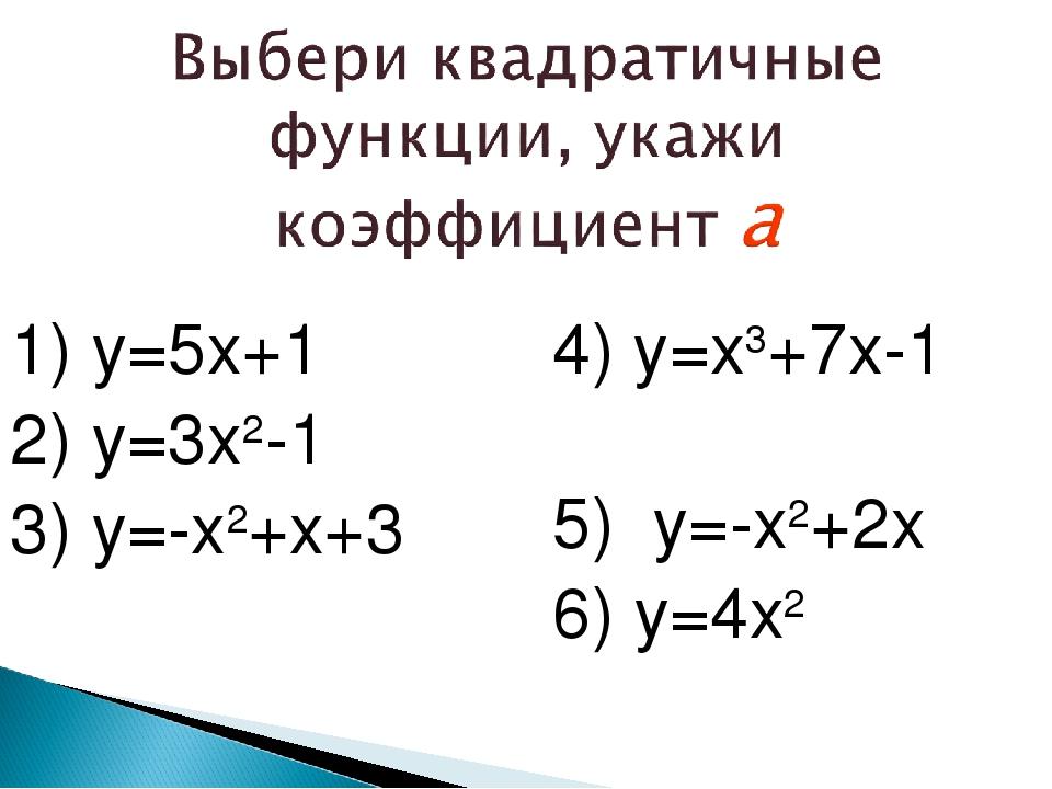 1) у=5х+1 2) у=3х2-1 3) у=-х2+х+3 4) у=x3+7x-1 5) у=-х2+2х 6) у=4х2