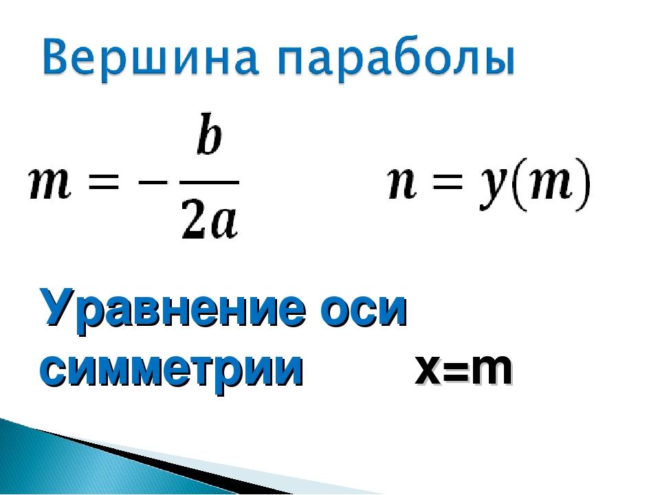 Уравнение оси симметрии х=m