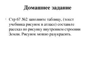 Домашнее задание Стр 67 №2 заполните таблицу, (текст учебника рисунок в атлас
