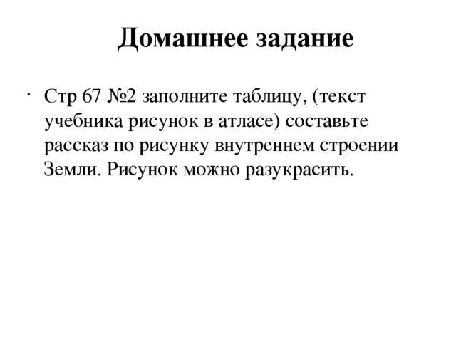 Домашнее задание Стр 67 №2 заполните таблицу, (текст учебника рисунок в атлас...