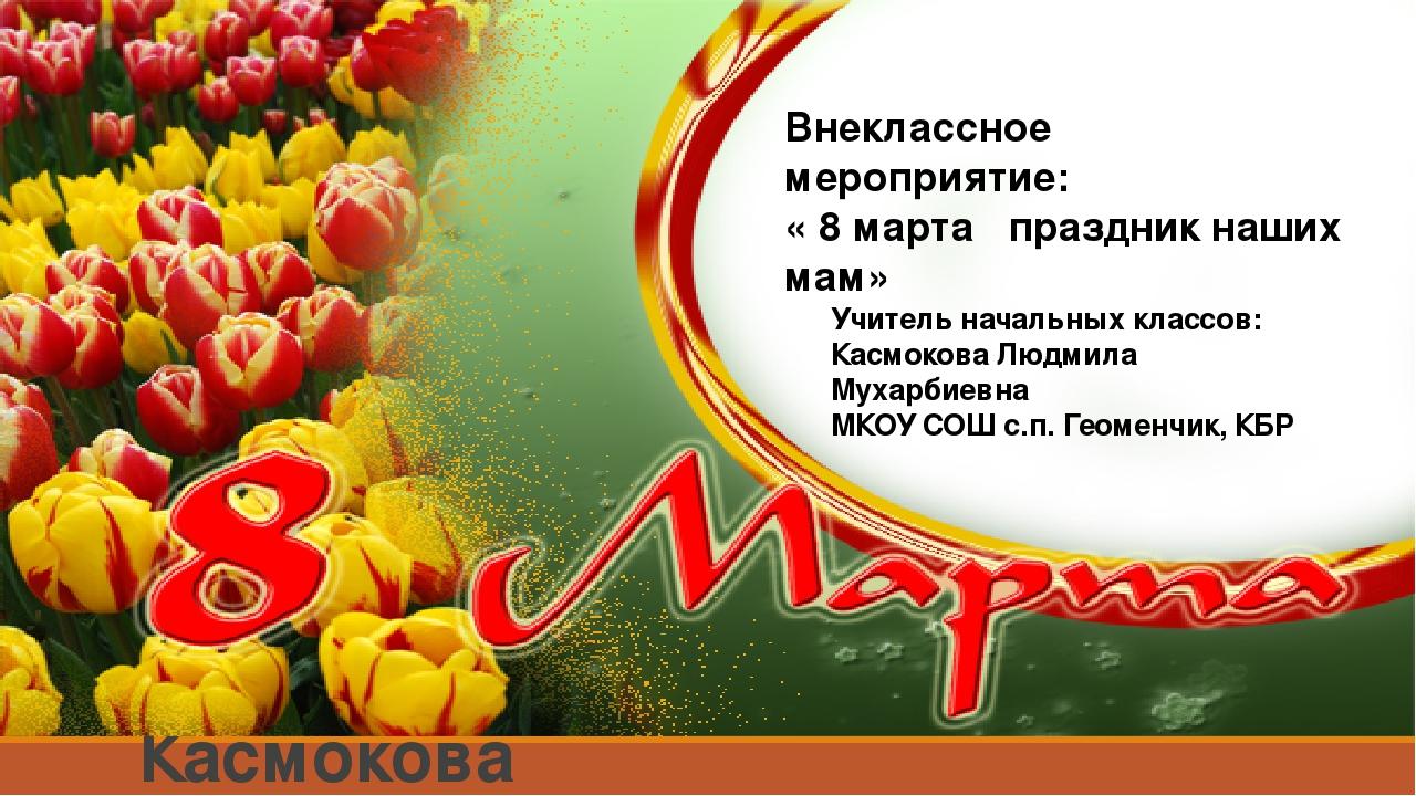 Сценарий весёлого праздника 8 марта