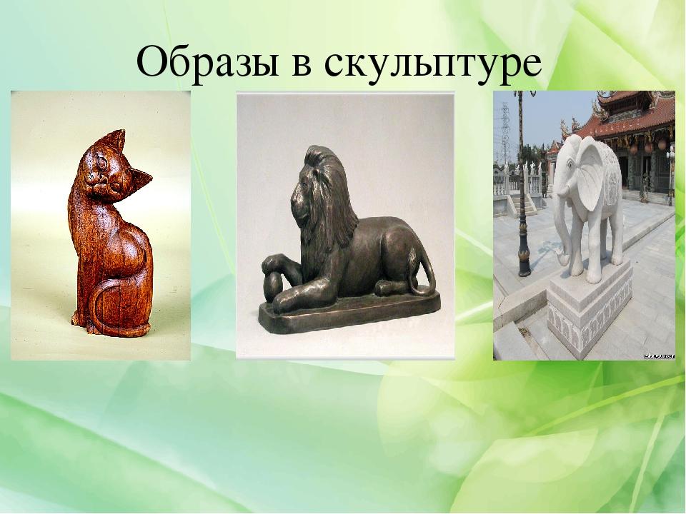 Образы в скульптуре
