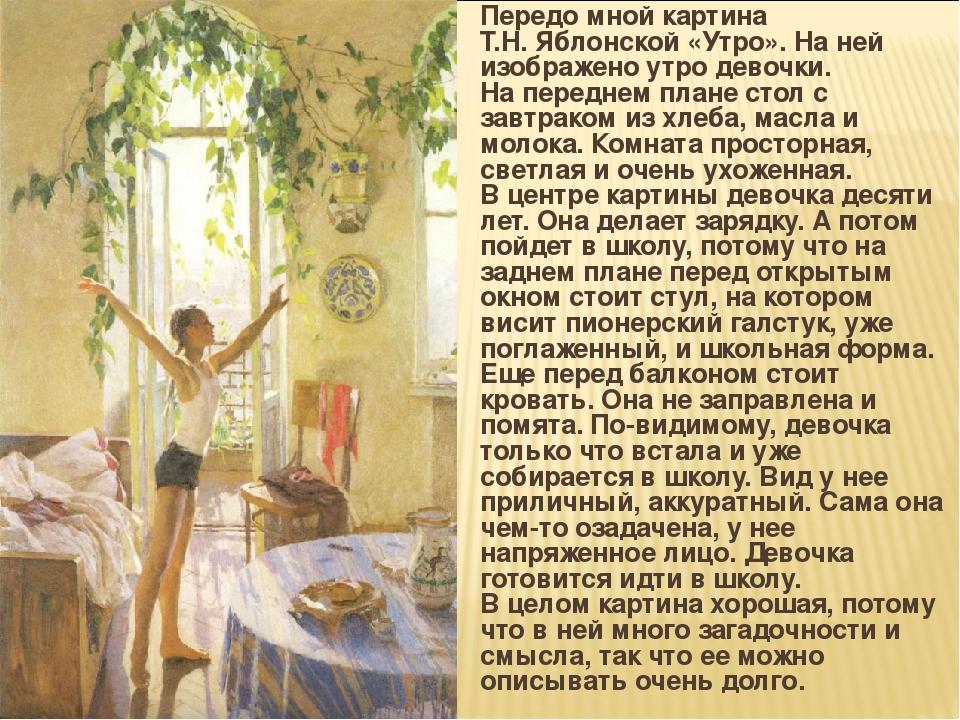 картина яблонской утро фото описание кузьминична, всю