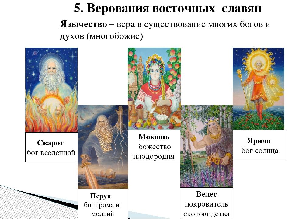 боги славян список с картинками и их способности боги времени