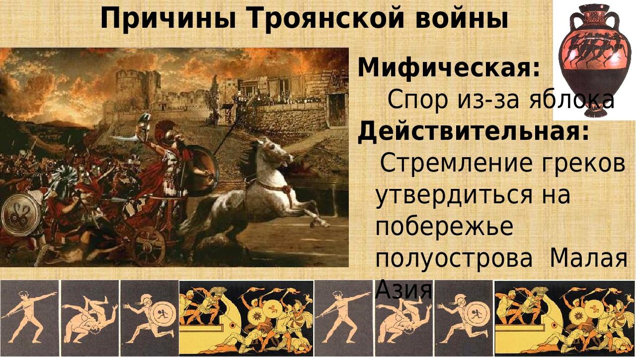 причину войны действительную троянской гдз годер сравните