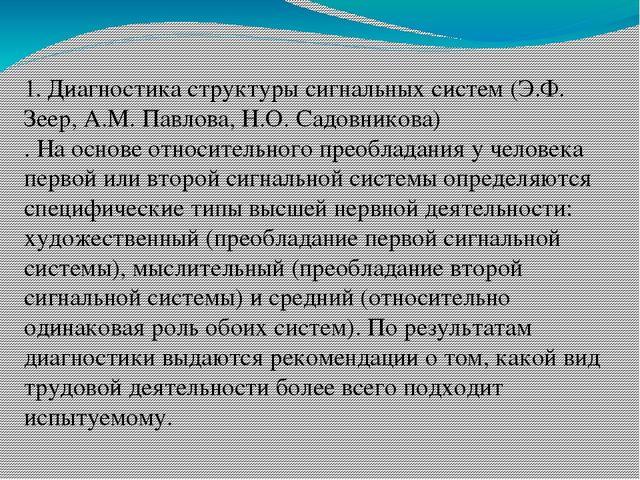 проф шпаргалки отбор ориентация профессиональная