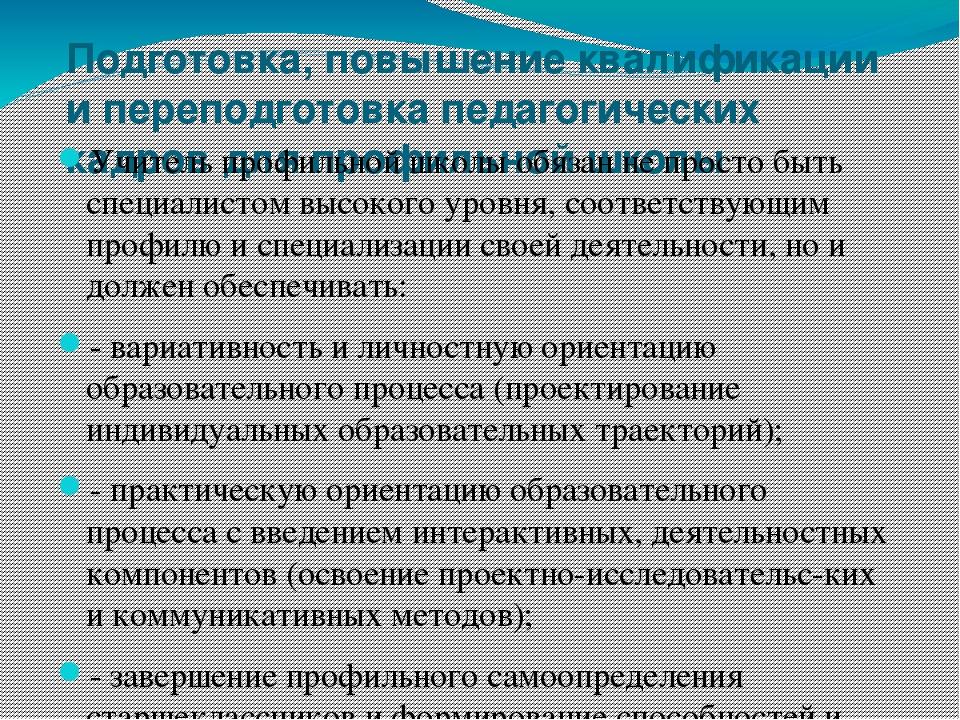 ориентация отбор проф профессиональная шпаргалки