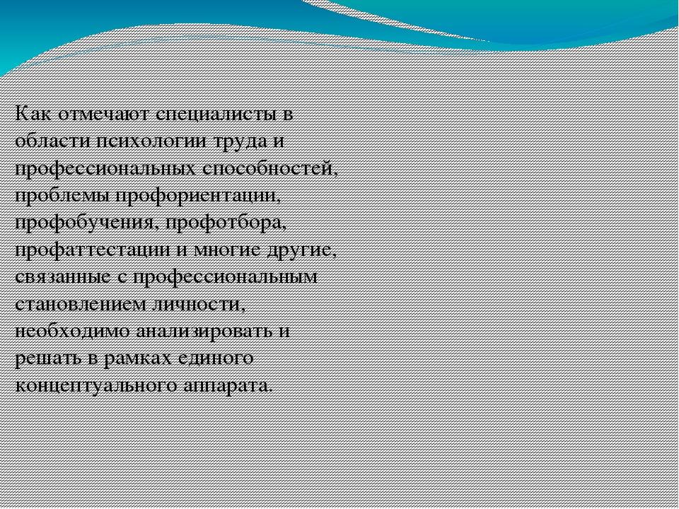 отбор шпаргалки профессиональная ориентация проф