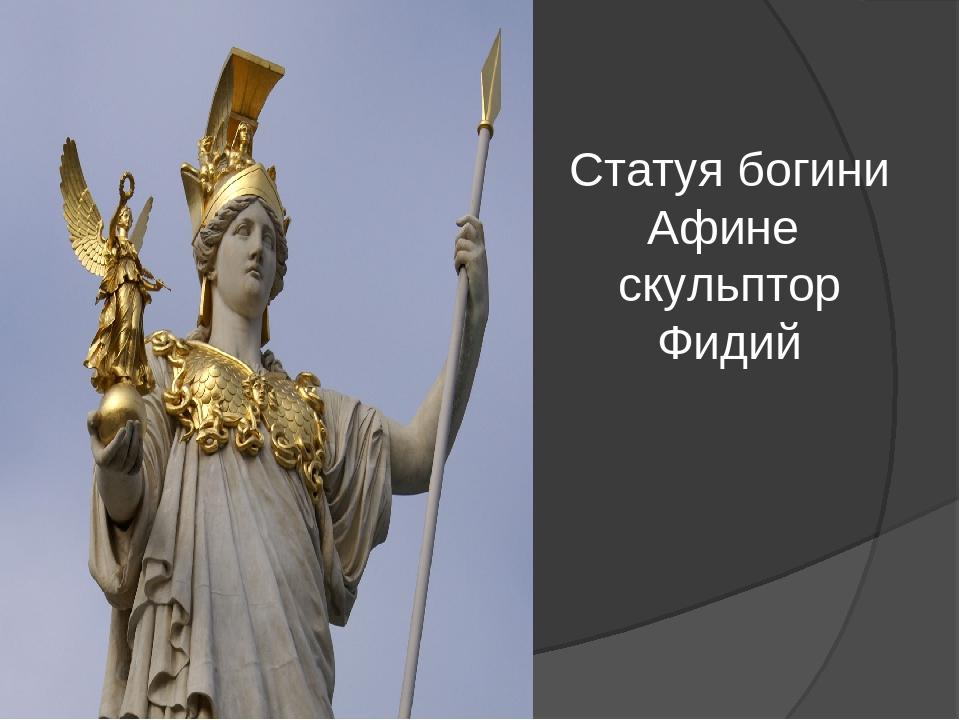 Картинки по теме в городе богини афины