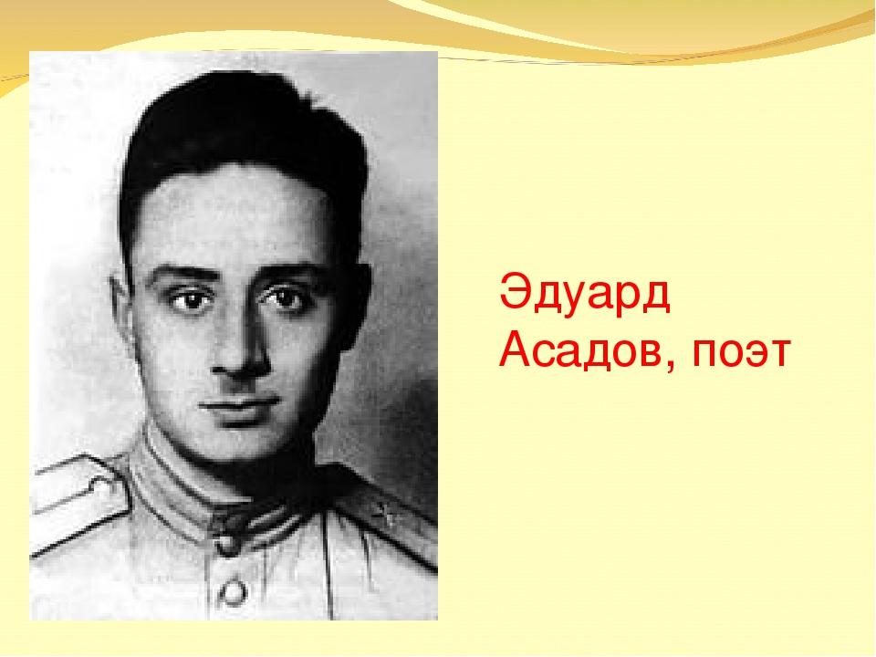 Эдуард Асадов биография стихи и поэмы стихи о любви