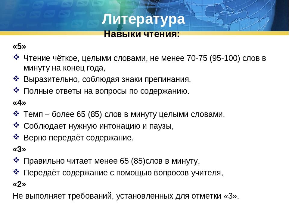 Литература Навыки чтения: «5» Чтение чёткое, целыми словами, не менее 70-75 (...