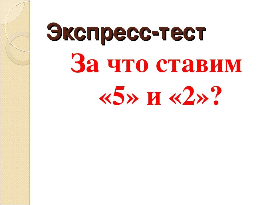 Экспресс-тест За что ставим «5» и «2»?