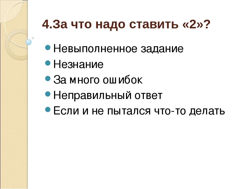 4.За что надо ставить «2»? Невыполненное задание Незнание За много ошибок Неп...