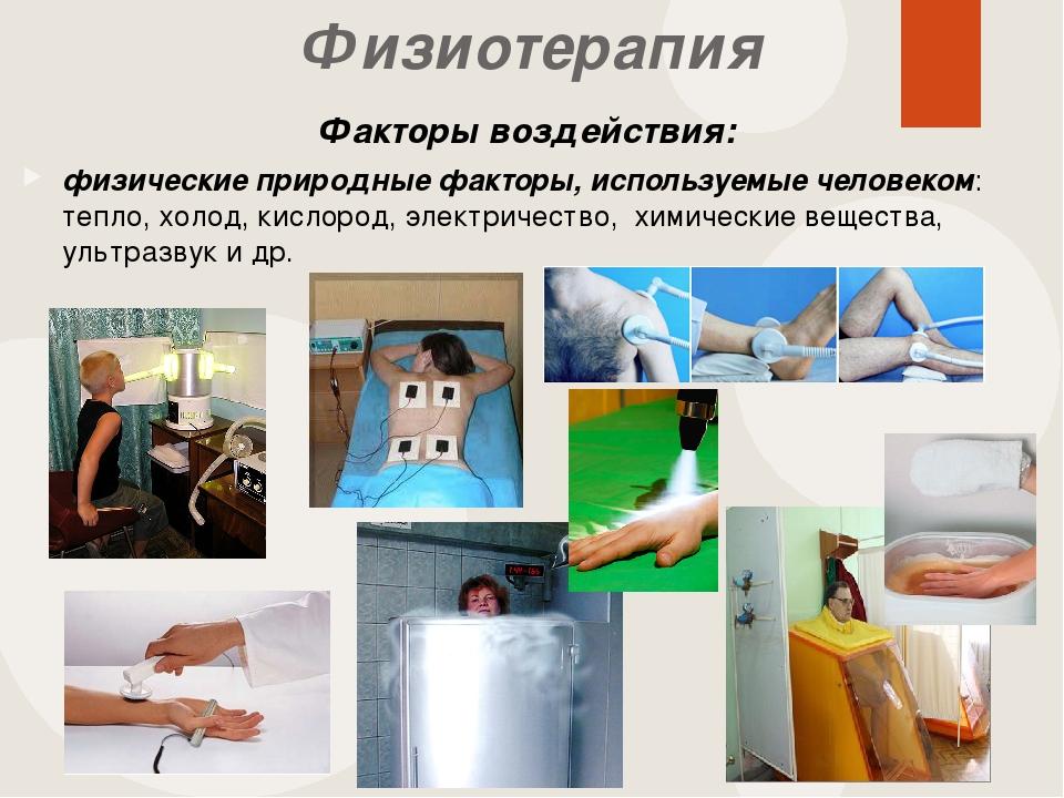 Простейшие физиотерапевтические процедуры реферат