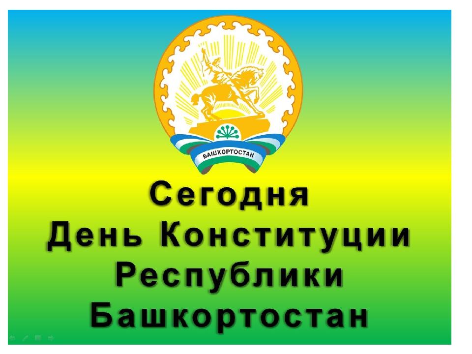 женщины, поздравление главы с днем конституции республики башкортостан четыре