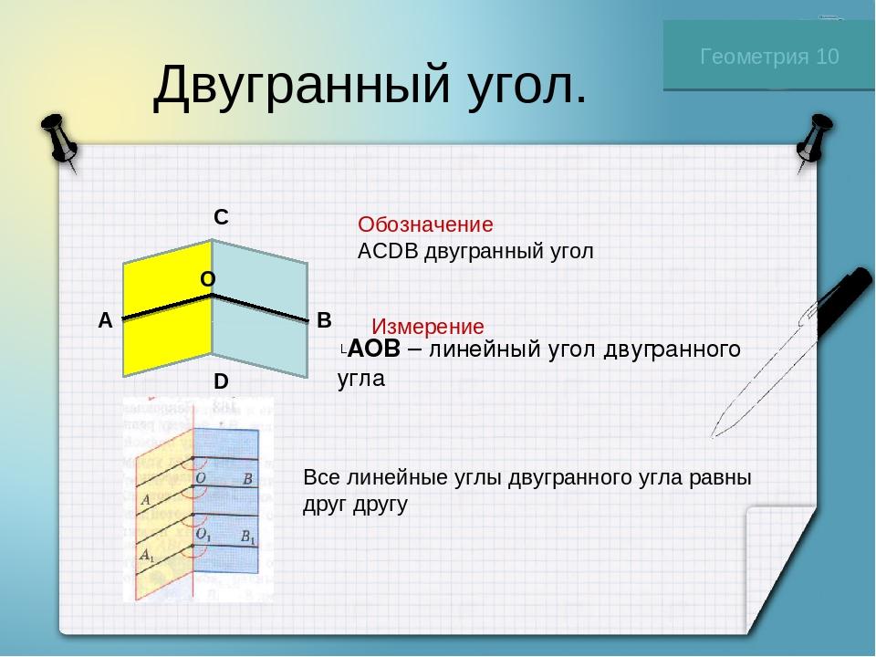 одежки план урока двугранный угол термобелье