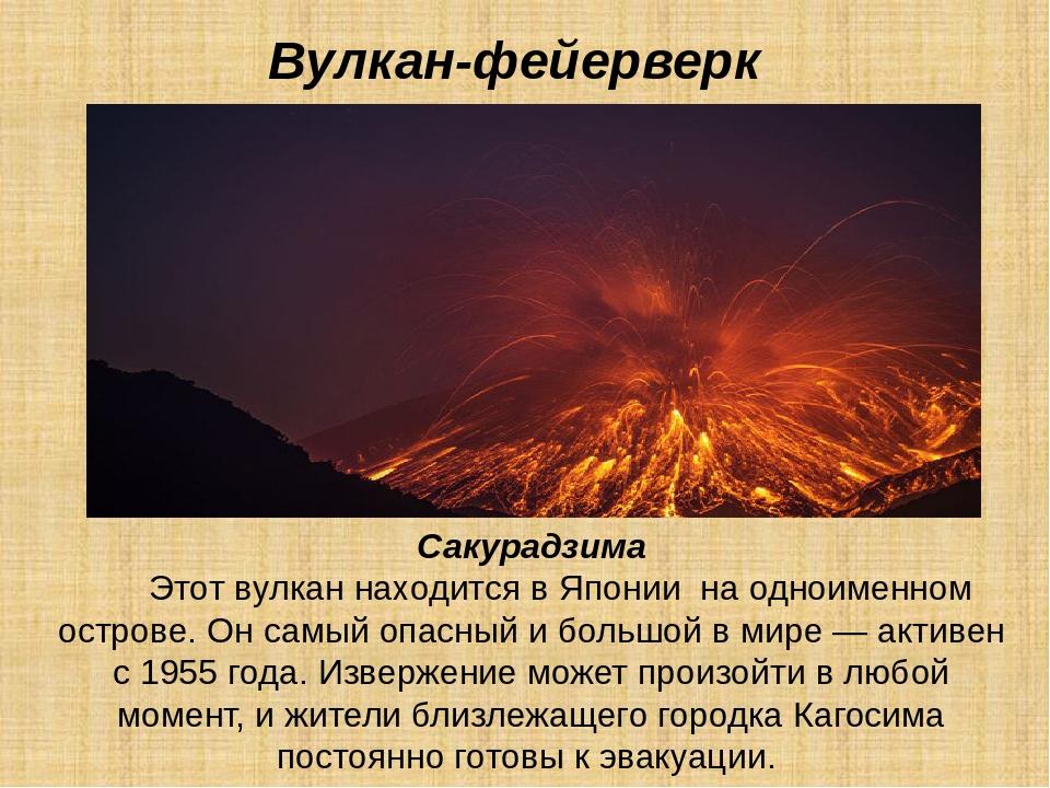 название вулканов и картинки субботу валлиец