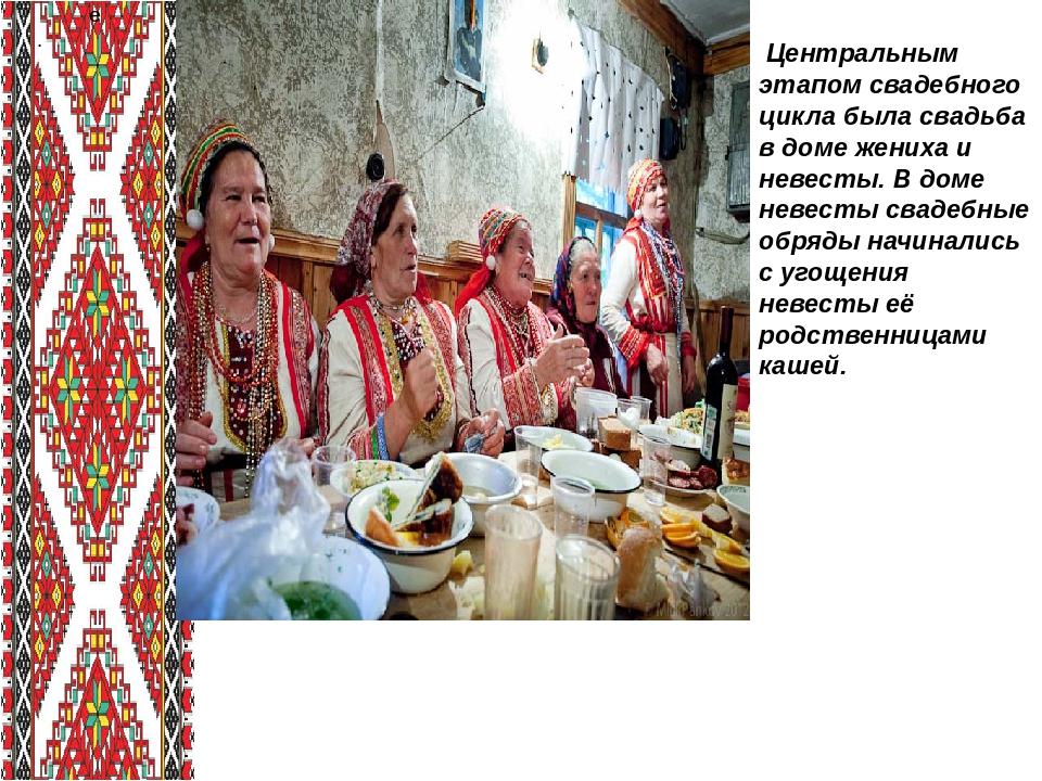 е. Центральным этапом свадебного цикла была свадьба в доме жениха и невесты....