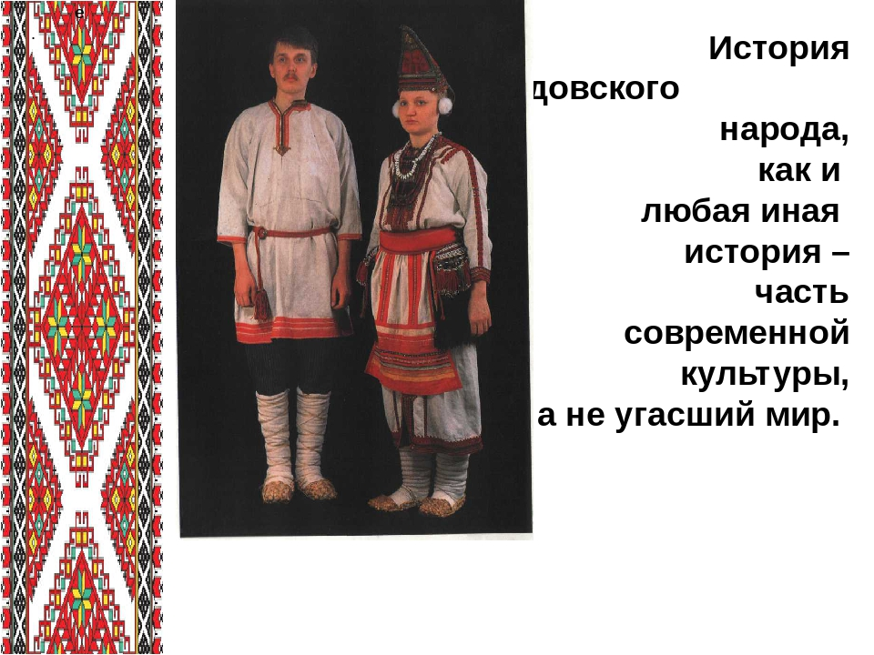 е. История мордовского народа, как и любая иная история – часть современной к...
