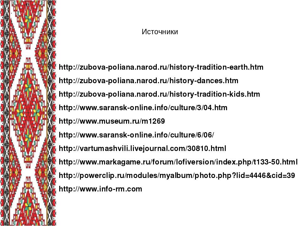 е. http://zubova-poliana.narod.ru/history-tradition-earth.htm http://zubova-p...