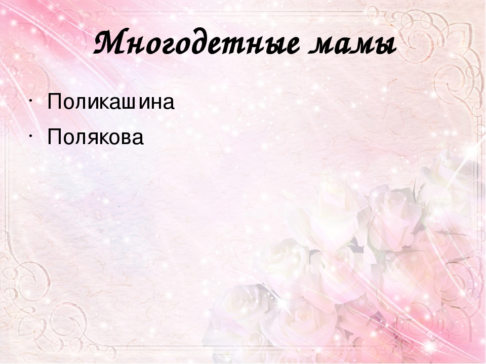 1 Этот цветок называют сестрой милосердия. Его народные названия: поповник, б...