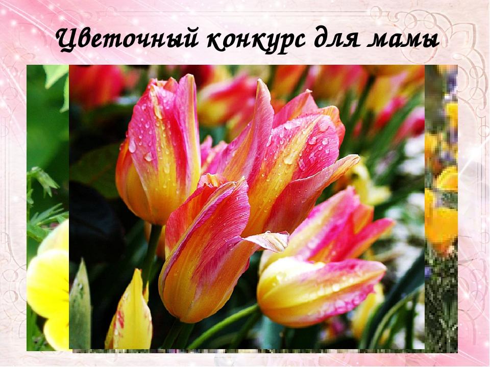 Цветочный конкурс для мамы