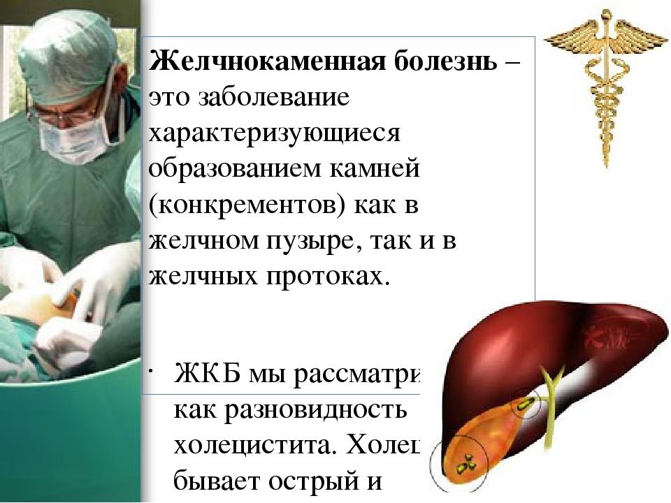 Болезнь желчного при беременности