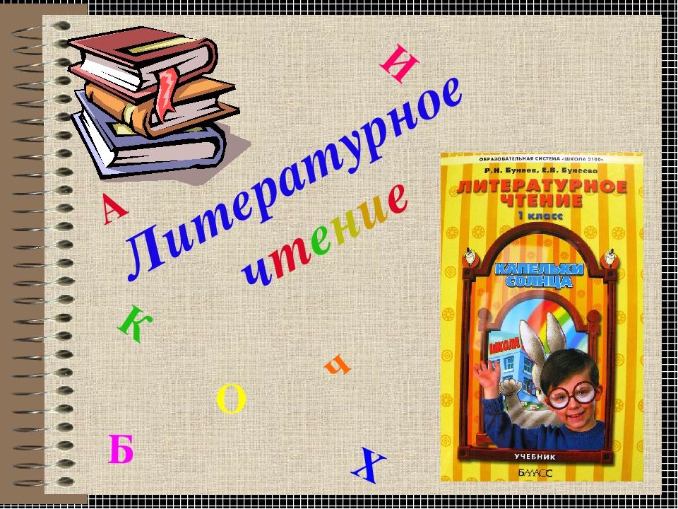 Литературное чтение А Б ч И О Ж Х К