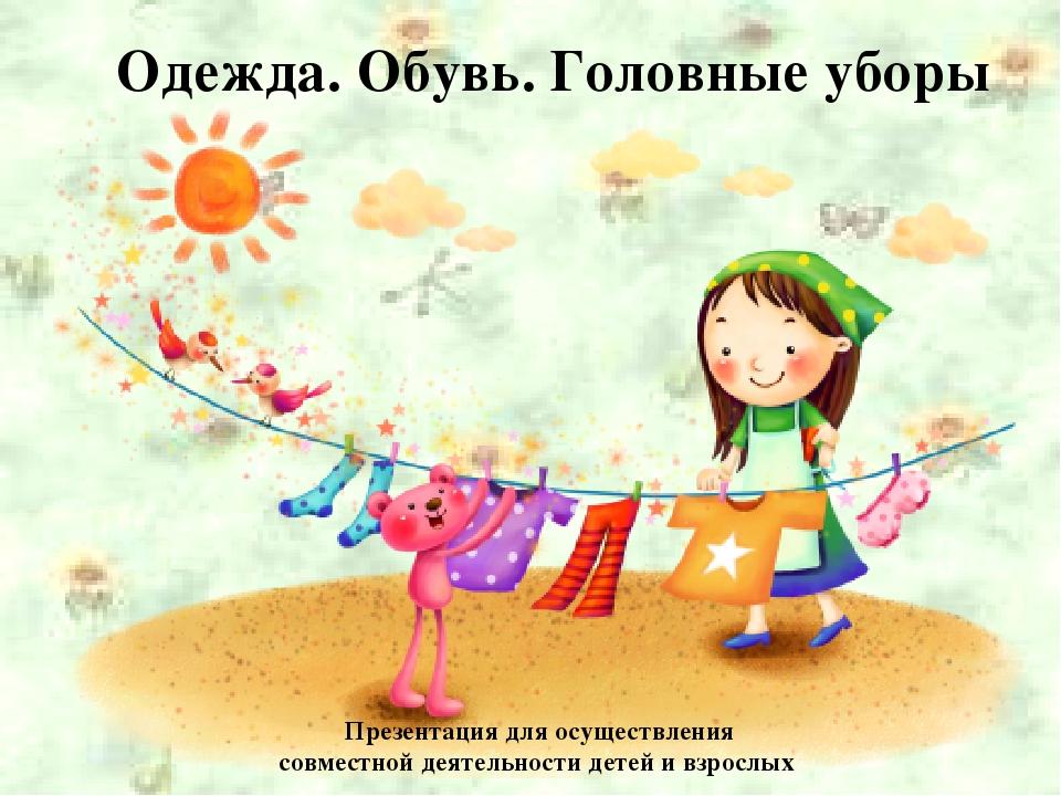 Презентация для осуществления совместной деятельности детей и взрослых Одежда...