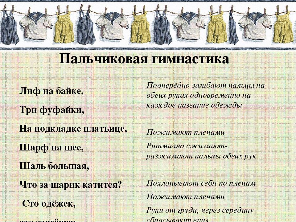 Пальчиковая гимнастика Лифна байке, Три фуфайки, На подкладке платьице, Шарфн...