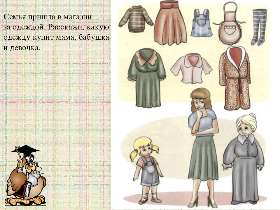 Семья пришла в магазин за одеждой. Расскажи, какую одежду купит мама, бабушка...