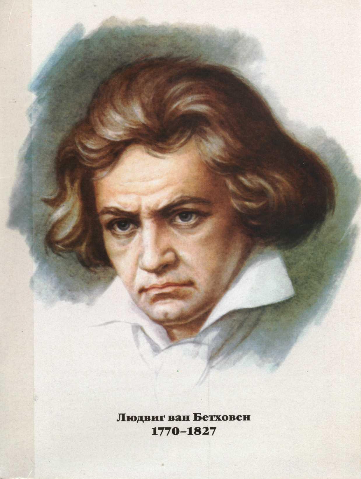 Картинки композиторов для детей с надписями, без