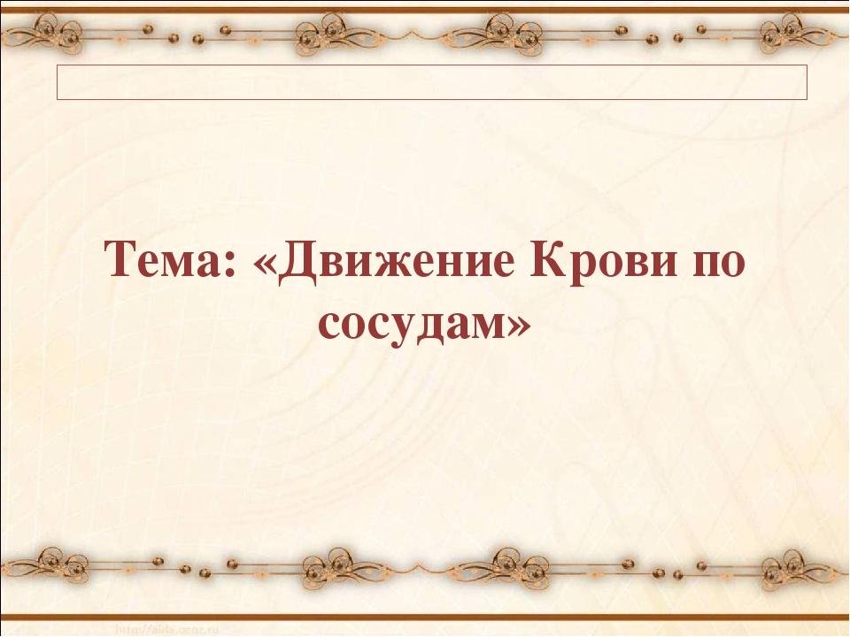 Тема: «Движение Крови по сосудам»